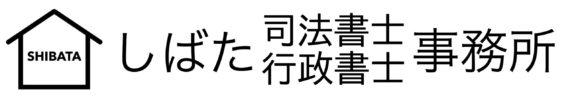 しばた司法書士・行政書士事務所| 柴田久美子